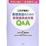 これで解決! 養護教諭のための新型感染症対策Q&A