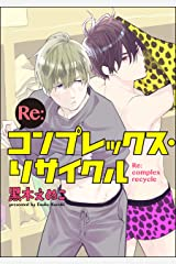 Re:コンプレックス・リサイクル(分冊版) 【第7話】 (GUSH COMICS) Kindle版