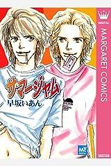 サマージャム (マーガレットコミックスDIGITAL) Kindle版