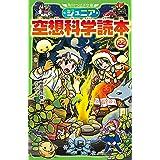 ジュニア空想科学読本22 (角川つばさ文庫)