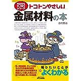 トコトンやさしい金属材料の本 (今日からモノ知りシリーズ)
