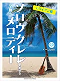 ソロウクレレで奏でる至極のメロディー  -ハワイアン編- 【模範演奏CD付】