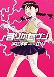 まりかセヴン(4) (アクションコミックス)