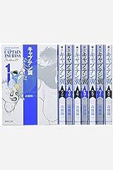 キャプテン翼 GOLDEN23 文庫版 コミック 全8巻完結セット (集英社文庫―コミック版) 文庫