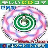 ▶︎渦巻独楽 美しいCDコマ 知育玩具 工作 教材 自分でも作れます。日本グッド・トイ受賞おもちゃ