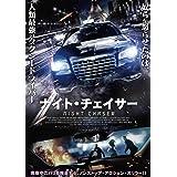 ナイト・チェイサー [DVD]