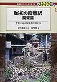 昭和の終着駅 関東篇 - 写真に辿る駅風景の昔と今 (DJ鉄ぶらブックス003)
