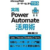 実践Power Automate活用術: 自動化への第一歩(入門編) 個人ではじめる業務自動化