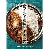 南インド料理とミールス