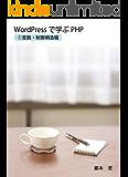 WordPressで学ぶPHP ①変数・制御構造編