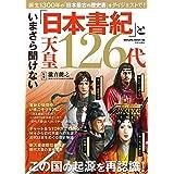 いまさら聞けない「日本書紀」と天皇126代 (サクラBooks)