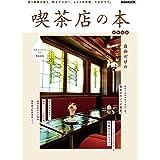 喫茶店の本 首都圏版 (ぴあ MOOK)