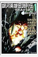銀河英雄伝説列伝1 (創元SF文庫) Kindle版