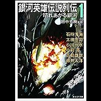 銀河英雄伝説列伝1 (創元SF文庫)