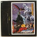 ゴジラ大全集(20)ゴジラVSメカゴジラ