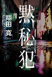 黙秘犯 (角川書店単行本)
