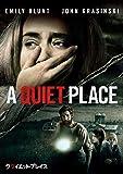 クワイエット・プレイス/A QUIET PLACE