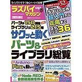 ラズパイマガジン2021年秋号 (日経BPパソコンベストムック)