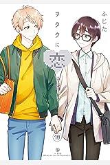 ヲタクに恋は難しい: 10 (comic POOL) Kindle版