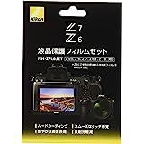 Nikon Z50 / Z5 / Z6 / /Z6Ⅱ / Z7 / Z7Ⅱ 用液晶保護フィルムセット NH-ZFL6SET