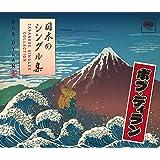 日本のシングル集 (日本独自企画盤) (特典なし)