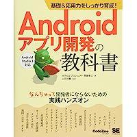 基礎&応用力をしっかり育成! Androidアプリ開発の教科書 なんちゃって開発者にならないための実践ハンズオン (Co…