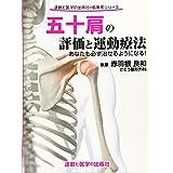 五十肩の評価と運動療法 あなたも必ず治せるようになる! (運動と医学の出版社の臨床家シリーズ)