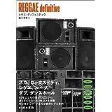 REGGAE definitive (ele-king books)
