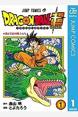 ドラゴンボール超 1 (ジャンプコミックスDIGITAL) Kindle版