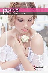 仮面の花嫁 (ハーレクインSP文庫) Kindle版