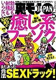 裏モノJAPAN 2020年 05 月号 [雑誌]