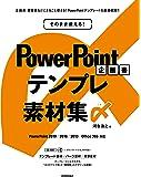 そのまま使える!  PowerPoint 企画書テンプレ素材集〆