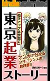 マンガで分かるフリーランスの教科書: 東京起業ストーリー 売上アップは突然に