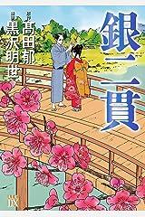 銀二貫 (A.L.C. DX) Kindle版