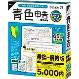 【最新版】ツカエル青色申告 21 乗換・優待版 e-Tax(電子申告)対応