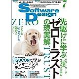 Software Design (ソフトウェアデザイン) 2021年7月号 [雑誌]