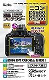 Kenko 液晶保護フィルム 液晶プロテクター Nikon D5600/D5500/D5300用 フラストレーションフリ…