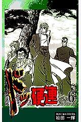 ドッ硬連(6) Kindle版