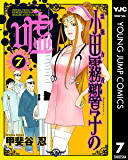 霊能力者 小田霧響子の嘘 7 (ヤングジャンプコミックスDIGITAL)