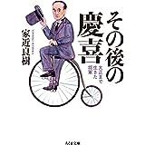 その後の慶喜 ──大正まで生きた将軍 (ちくま文庫)