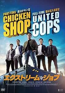エクストリーム・ジョブ [DVD]
