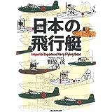 日本の飛行艇 (光人社NF文庫)