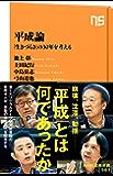 平成論 「生きづらさ」の30年を考える (NHK出版新書)