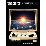 スペクテイター〈48号〉パソコンとヒッピー