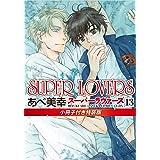 SUPER LOVERS 第13巻 小冊子付き特装版 (あすかコミックスCL-DX)