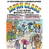 JAPAN CLASS ニッポンは今日も変わらずニッポンでした!