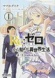 Re:ゼロから始める異世界生活 第三章 Truth of Zero (1) (MFコミックス アライブシリーズ)