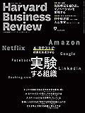 DIAMONDハーバード・ビジネス・レビュー 2020年6月号 [雑誌]