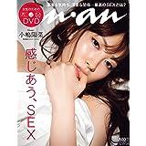 an・an (アン・アン) 2012年 8/22号 [雑誌]