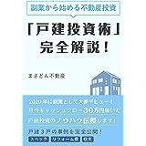【副業から始める不動産投資】「戸建投資術」完全解説!